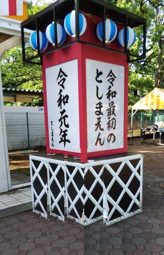 豊島園01.jpg