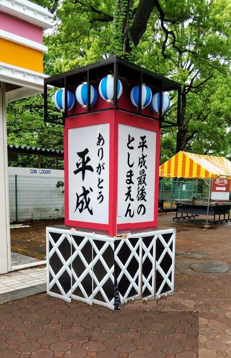 豊島園02.jpg