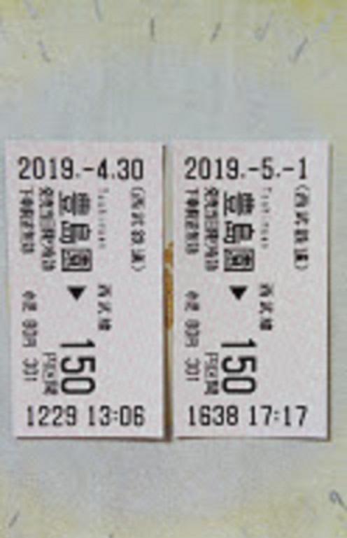 豊島園04.JPG